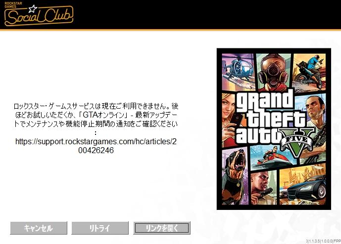 GTA5エラー